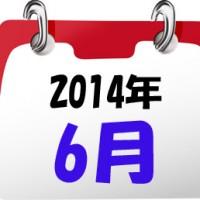 カレンダーアイコン201406
