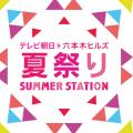 六本木ヒルズ夏祭り