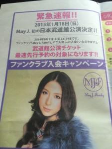 mayj武道館公演