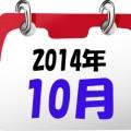 カレンダーアイコン201410