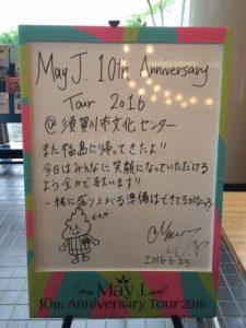 0625須賀川
