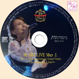 M-ON! May J. 10th Annivasary Grand Finle DVDラベル