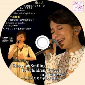 May J.比叡山延暦寺ライブ DVDラベル