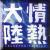 情熱大陸 SPECIAL LIVE'14にMay Jの出演決定!【東京/大阪/北海道・出演者】